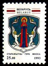 Stamp Municipal arms of Minsk