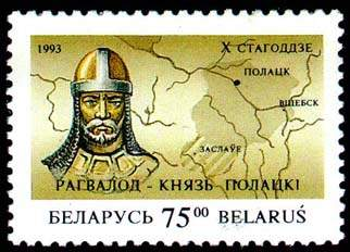 Stamp Portrait of prince Ragvolod