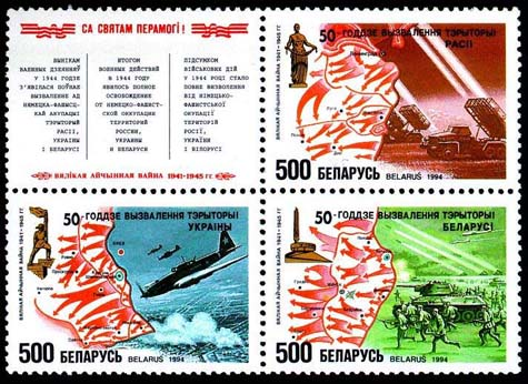 Block of 4 stamps 50-th liberation anniversary