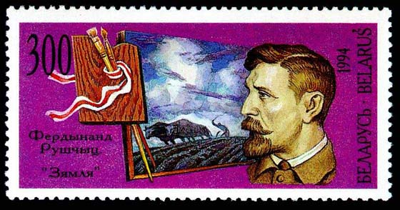 Stamp Belarus painters - Ferdinand Rushchits
