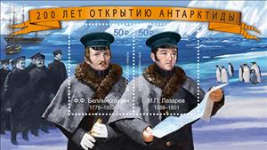 200th Anniversary of the Discovery of the Antarctic Continent and navigators Faddei Bellingshausen and Mikhail Lazarev
