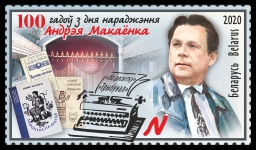 100th Birth Anniversary of Andrey Makayonak
