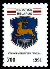 Stamp Municipal arms of Grodno