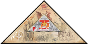 75 years of Victory in the Great Patriotic War