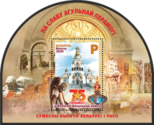 Joint issue of Belarus and Russia. 75 years of Victory in the Great Patriotic War