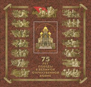 75th Anniversary of Victory in the Great Patriotic War. Joint issue of the Russian Federation and the Republic of Belarus
