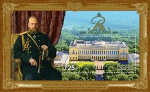125th Anniversary of the State Russian Museum