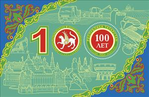 100th anniversary of the Republic of Tatarstan
