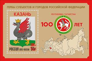 100th anniversary of the Republic of Tatarstan. The capital of the Republic is Kazan