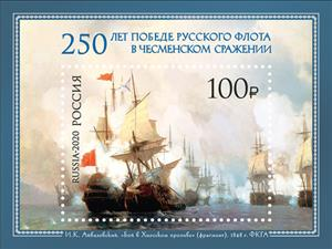 250th Anniversary of the Russian fleet victory in the Battle of Chesma