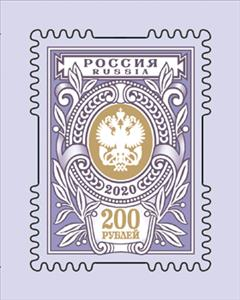 Rating stamp with face values of 200 rubles equal to current mail transmission rates