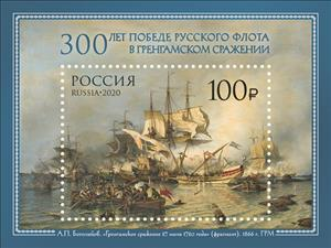 300th Anniversary of the Russian Naval Victory in the Battle of Grengam