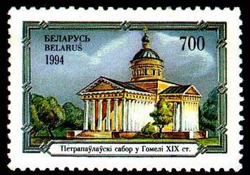 Stamp Petropavlovski cathedral in Gomel