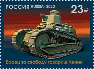 100th Anniversary of Russian Tank Building