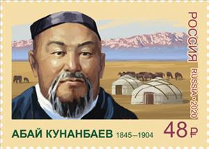 175th Birth Anniversary of Kazakh poet, composer and educator Abai Kunanbayev