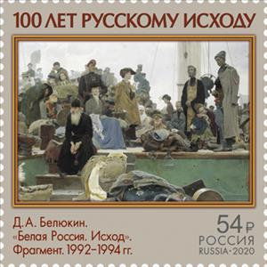 100th Anniversary of the Exodus of the Russian army and the end of the Civil War in the European part of Russia