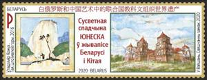UNESCO World Heritage in paintings of Belarus and China