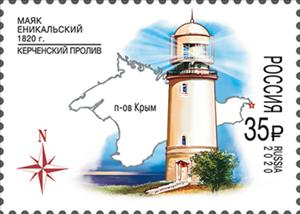 Yeni-Kale and Meganom lighthouses. Lighthouses of Russia series
